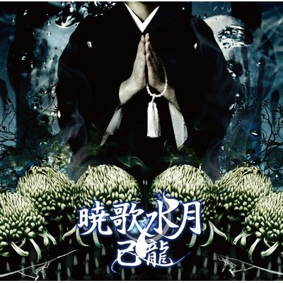 暁歌水月 【通常盤B】