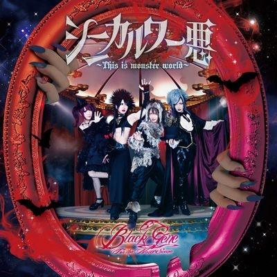 シニカル ワー悪 〜This is monster world〜(+DVD)【初回限定盤】