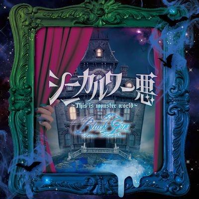 シニカル ワー悪 〜This is monster world〜【通常盤C-type・おためし盤】