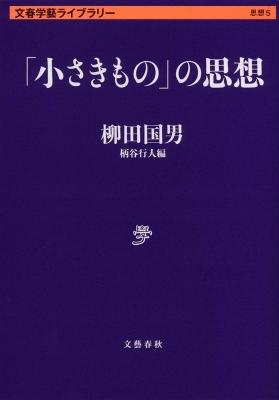 「小さきもの」の思想 文春学藝ライブラリー