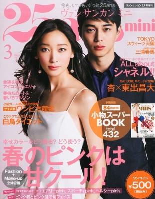 25ans ミニ 25ans (ヴァンサンカン)2014年 3月号増刊