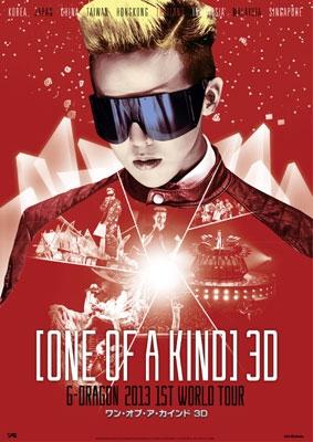 映画 ONE OF A KIND 3D 〜G-DRAGON 2013 1ST WORLD TOUR〜Blu-ray