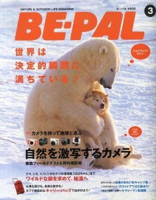 Be-pal (ビーパル)2014年 3月号