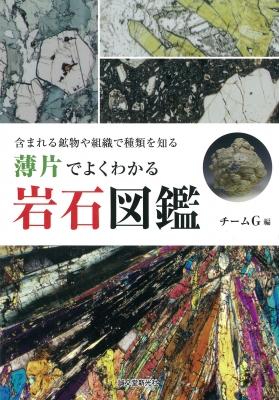 薄片でよくわかる岩石図鑑 含まれる鉱物や組織で種類を知る