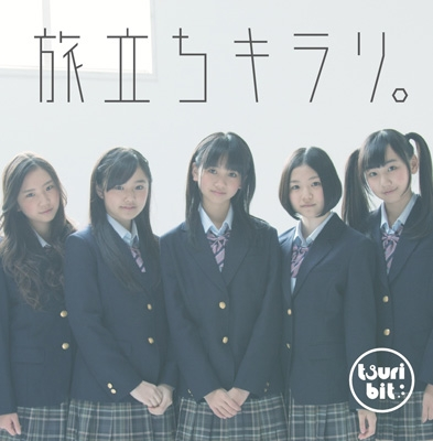 旅立ちキラリ。 (+DVD)【初回限定盤】