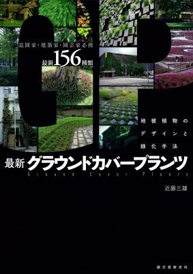 最新グラウンドカバープランツ 地被植物のデザインと緑化手法