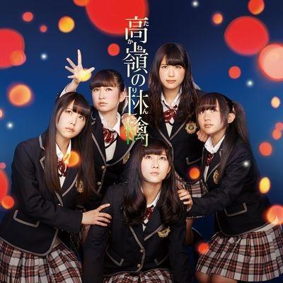 高嶺の林檎 (CD+DVD)【TYPE-C】