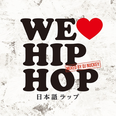 WE LOVE HIP HOP 日本語ラップ Mixed by DJ NUCKEY