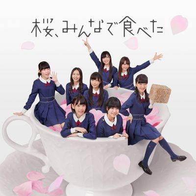 桜、みんなで食べた (+DVD)【TYPE-A】