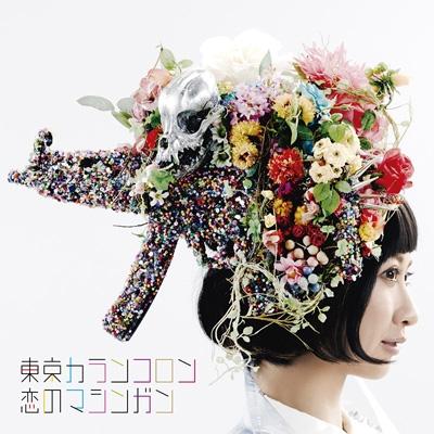 恋のマシンガン (+DVD)【初回生産限定盤】