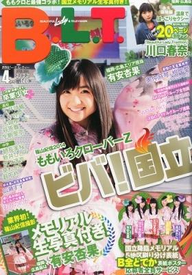 B.L.T.福岡・広島版 2014年 4月号
