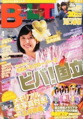 B.L.T.関西版 2014年 4月号