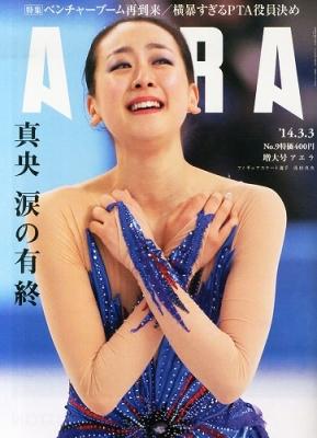 AERA (アエラ)2014年 3月 3日号