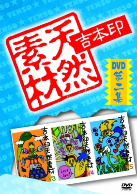 吉本印天然素材DVD第二集