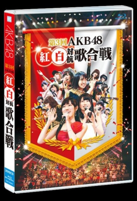 第3回 AKB48 紅白対抗歌合戦(Blu-ray)