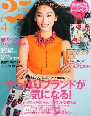 25ans ミニ 25ans (ヴァンサンカン)2014年 4月号増刊