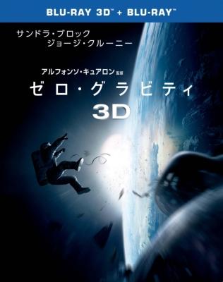 ゼロ・グラビティ 3D & 2D ブルーレイセット (2枚組) 【初回限定生産】