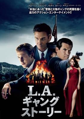 L.A.ギャングストーリー