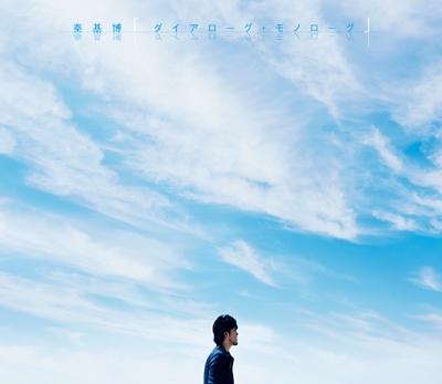 ダイアローグ・モノローグ (+DVD)【初回限定盤】