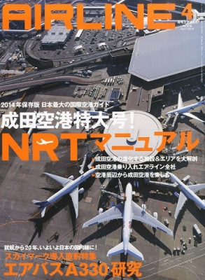Air Line (エアライン)2014年 4月号
