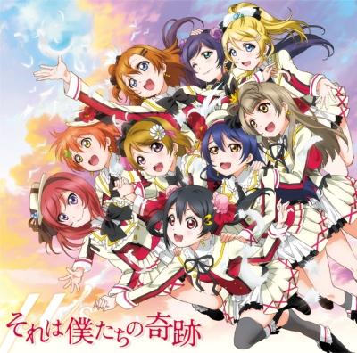 TVアニメ『ラブライブ!』2期OP主題歌「それは僕たちの奇跡」