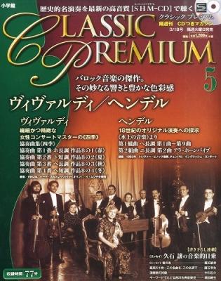 Shm-cd付 クラシックプレミアム 2014年 3月 18日号 5号