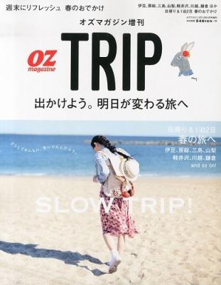Oz Trip Oz Magazine 2014年 4月号増刊