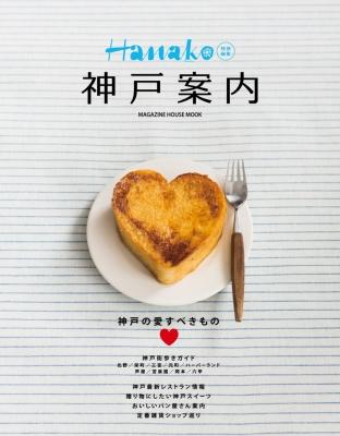Hanako特別編集 「神戸案内」 マガジンハウスムック
