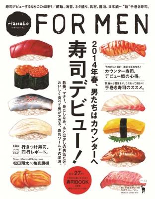 Hanako For Men Vol.11寿司デビュー!