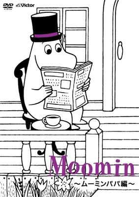tanoshii moomin ikka character dvd series moomin papa hen moomin
