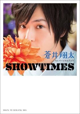 蒼井翔太 1stパーソナルブック SHOWTIMES