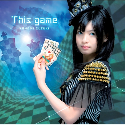 This game 【初回限定盤】(CD+DVD)/ TVアニメ「ノーゲーム・ノーライフ」オープニングテーマ