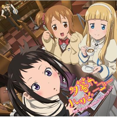 TVアニメ「ソウルイーターノット!」エンディングテーマ 「夕暮れハッピーゴー」