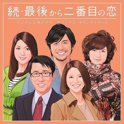 2014年4月クールフジテレビ系木10ドラマ「最後から2番目の恋」オリジナルサウンドトラック(仮)