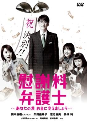 慰謝料弁護士〜あなたの涙、お金に変えましょう〜DVD-BOX