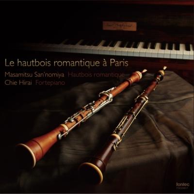 19世紀パリのオーボエ作品集 三宮正満(ロマンティーク・オーボエ)、平井千絵(フォルテピアノ)