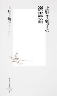 上野千鶴子の選憲論 集英社新書