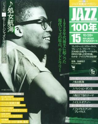 隔週刊cdつきジャズ耳養成マガジン Jazz100年 2014年 10月 28日号 15号