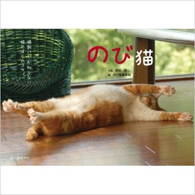 のび猫 猫飼いしか知らない猫のばしのコツ。