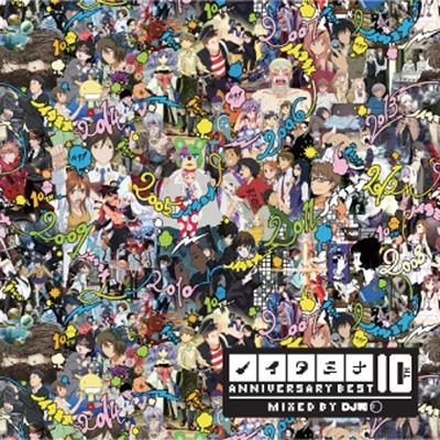 ノイタミナ 10TH ANNIVERSARY BEST MIXED BY DJ和