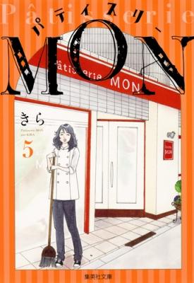 パティスリーmon 5 集英社文庫コミック版