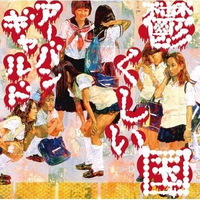 鬱くしい国 (+DVD)【初回限定盤】