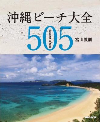 沖縄ビーチ大全505