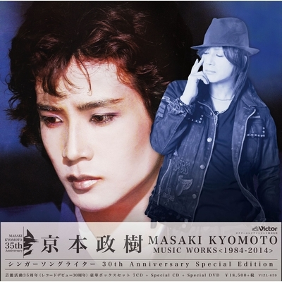 MUSIC WORKS 1984-2014 [シンガーソングライター30th Anniversary Special Edition]