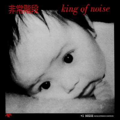 KING OF NOISE +1 NOISE REMASTERED EDITION