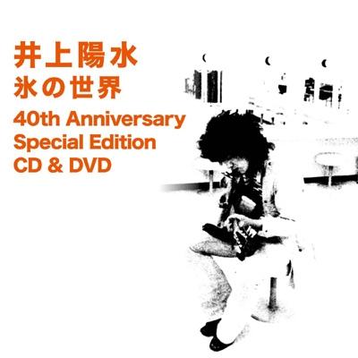 氷の世界 40th Anniversary Special Edition CD & DVD 【最新デジタル・リマスター/SHM-CD仕様/ボーナストラック1曲/ドキュメンタリーDVD付】