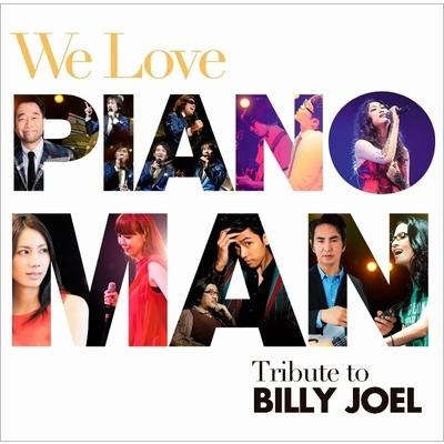 We Love PIANO MAN -Tribute to BILLY JOEL