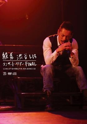 2014.1.13 SHIBUYA-AX (DVD +LIVE CD仕様)【生産限定盤】