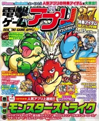 電撃ゲームアプリ Vol.15 2014年 5月号