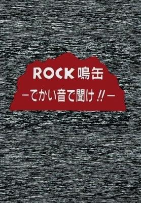 ROCK鳴缶-でかい音で聞け!!-